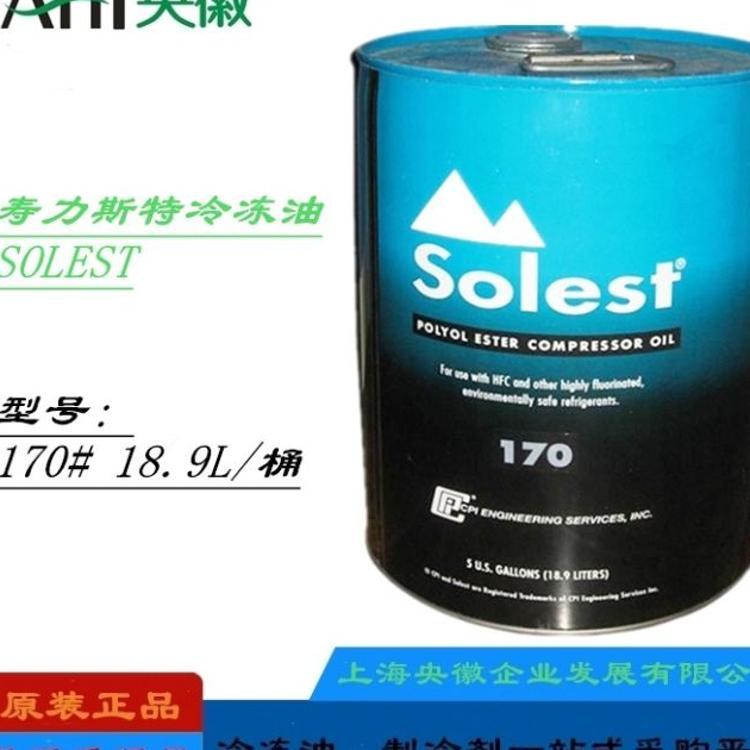 CPI寿力斯特Solest170冷冻机油 适用比泽尔莱富康汉钟低温螺杆机