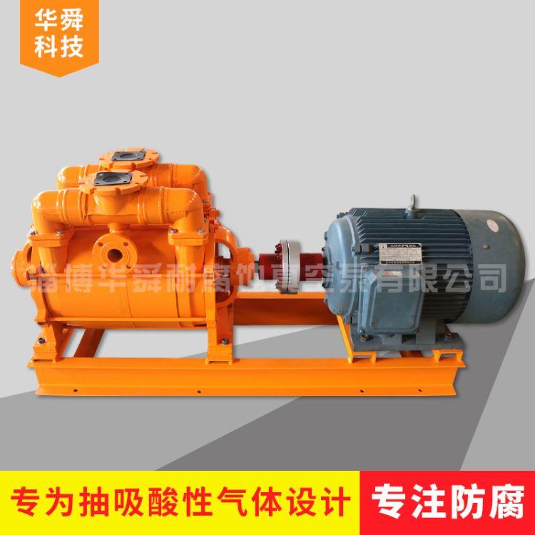 供应2BE系列水环真空泵 2SKSK玻璃钢耐腐蚀耐酸泵真空泵