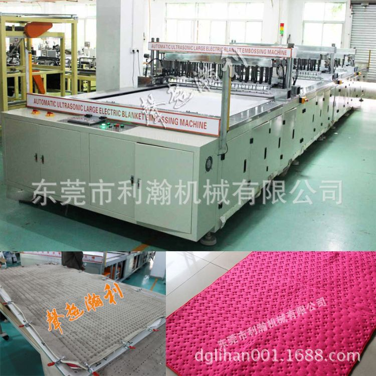 电热毯焊接机-全自动电热毯焊接机-大型电热毯焊接