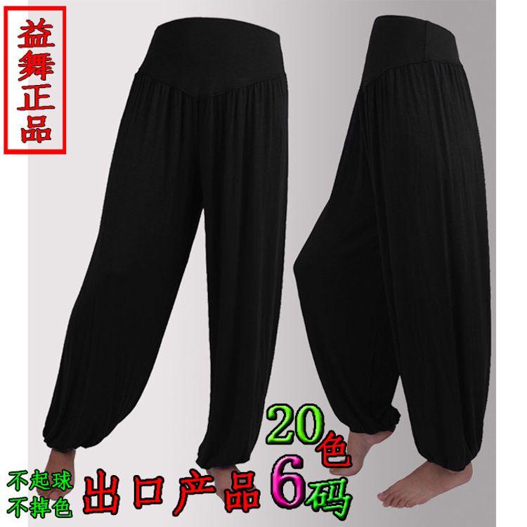 益舞 莫代尔瑜伽服灯笼裤 收口舞蹈裤 太极裤 大码瑜伽服 瑜伽裤
