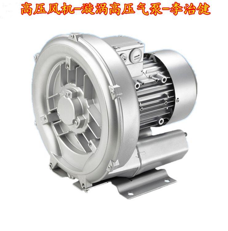 工厂销售220V单项高压风机 小功率高压鼓风机 低噪音旋涡式鼓风机