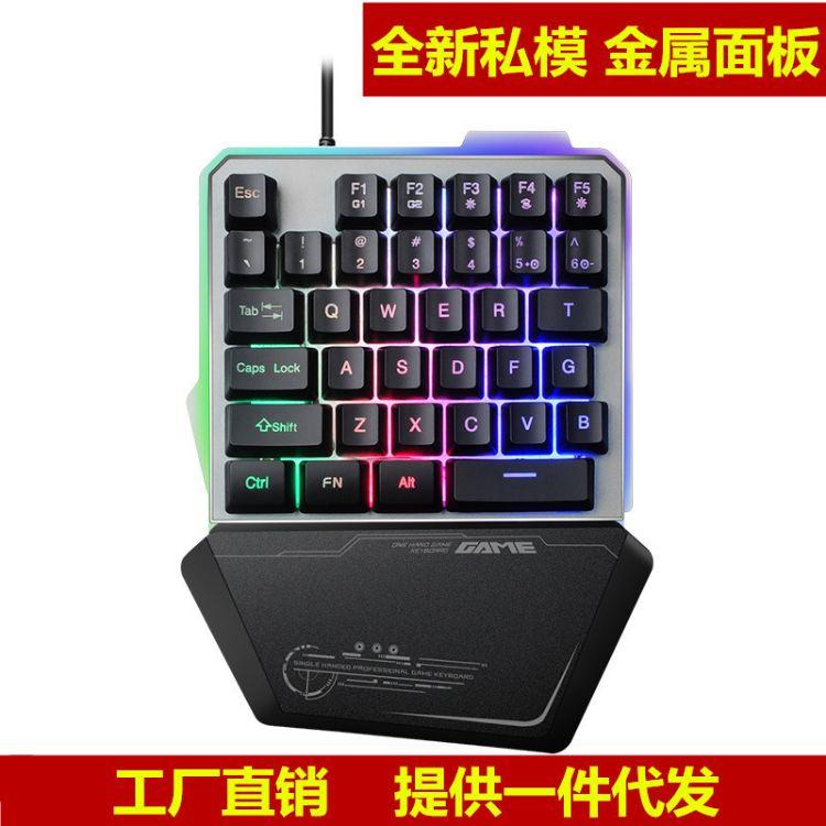 跨境专供G40吃鸡单手键盘keyboard机械手感手机游戏发光金属键盘
