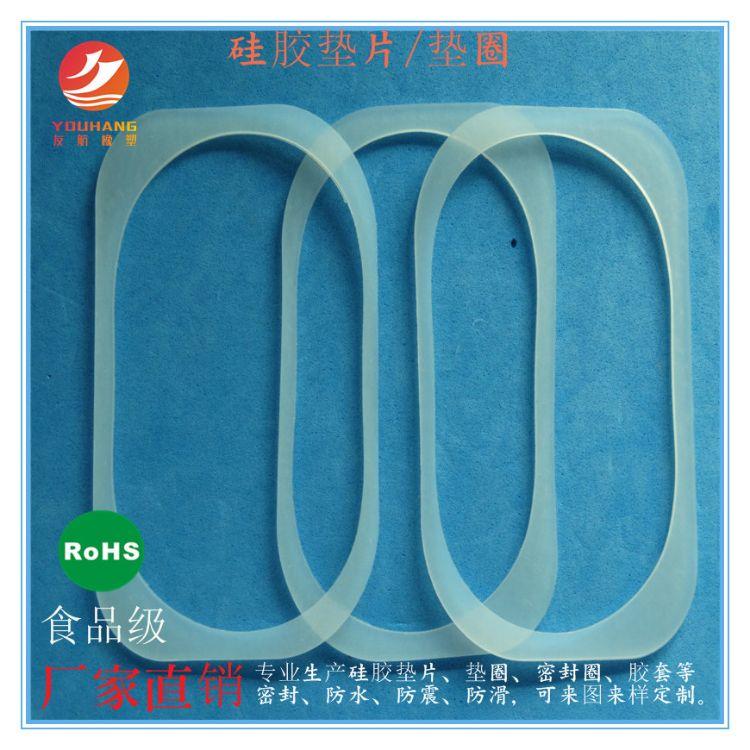 出售 密封硅胶垫 硅胶密封防水垫 环保产品  价格便宜