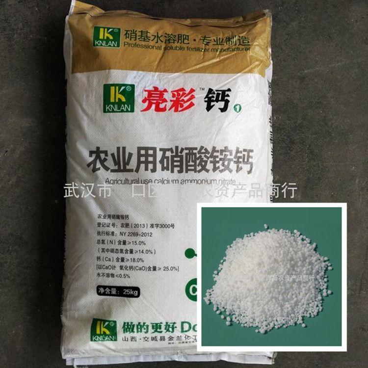 厂家正品钙肥25%全水溶硝态氮颗粒钙 叶面肥喷施滴灌冲施肥料
