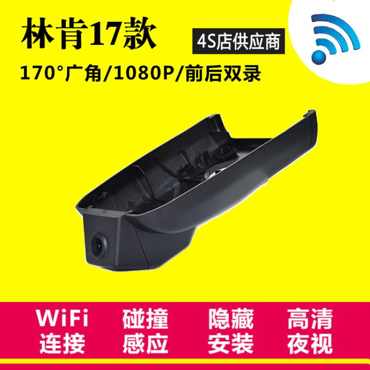 林肯MKZ MKC MKZ 大陆wifi隐藏式行车记录仪 高清夜视前后双镜头