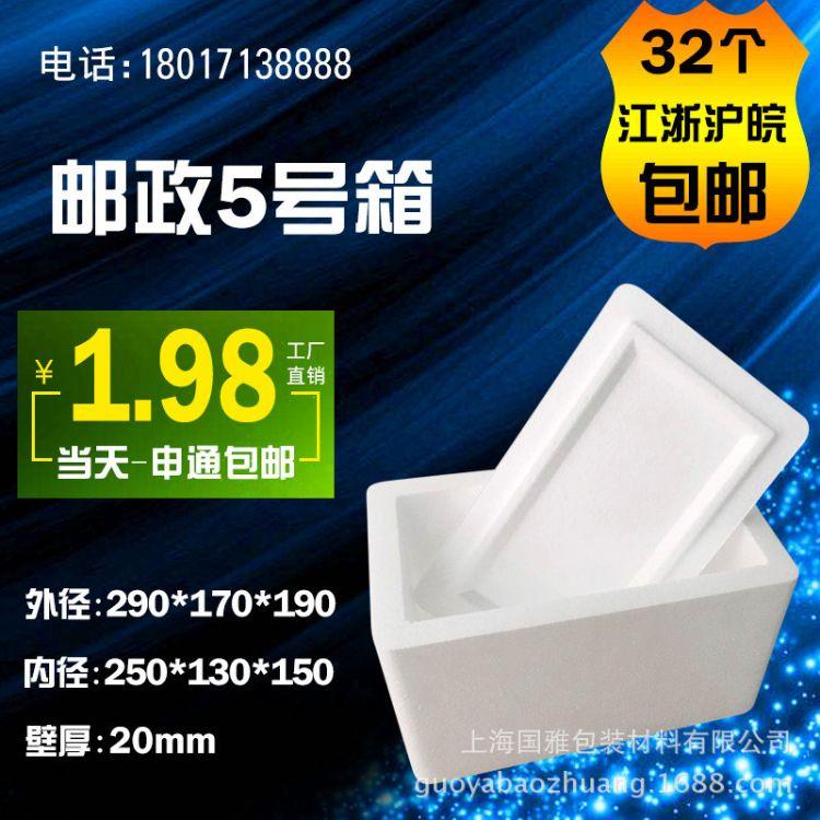 5号泡沫箱 泡沫盒 海鲜泡沫箱 订做高密度泡沫箱 100款现成泡沫箱