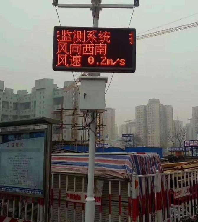 扬尘检测仪 工地扬尘监测系统PM2.5PM10检测