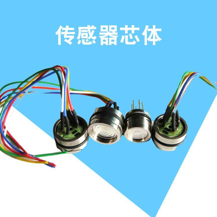 兆恒传感器芯体 压力仪表核心配件 稳定优质传感器产地货源
