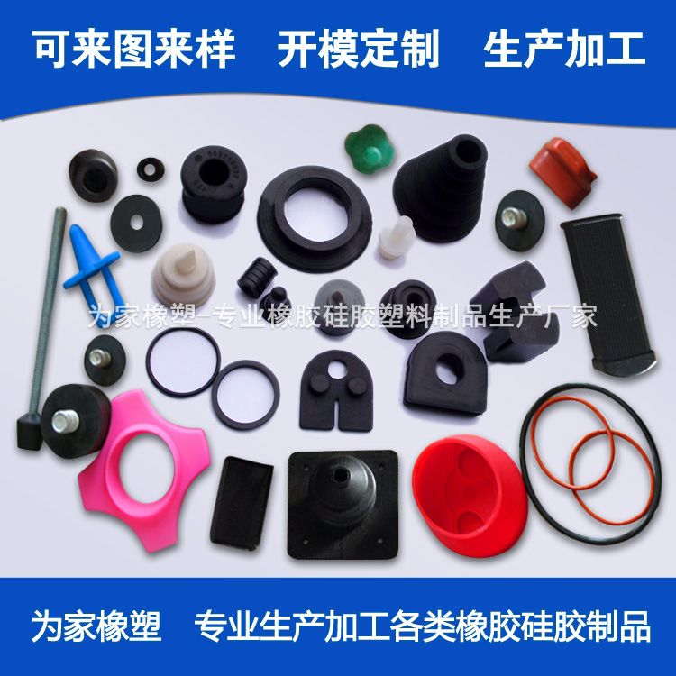 橡胶制品开模定做 硅胶硅橡胶制品加工厂定制 橡胶硅胶产品杂件