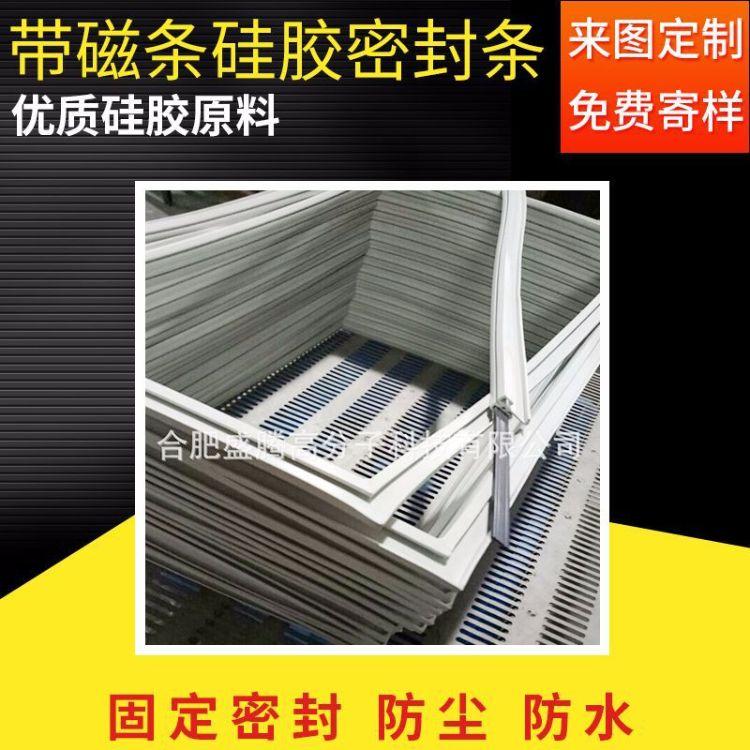 盛腾冰箱门硅胶密封条 带磁条硅胶密封条 各种硅橡胶密封条可定制