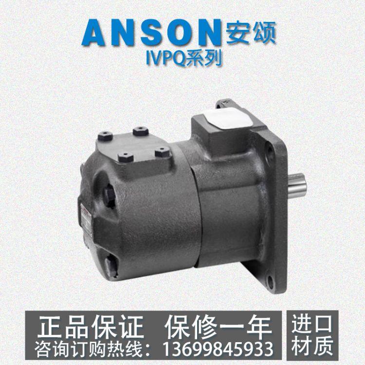 台湾ANSON安颂IVPQ2-12/14/15/17/19/21/25-F-R-1A/86A-10油