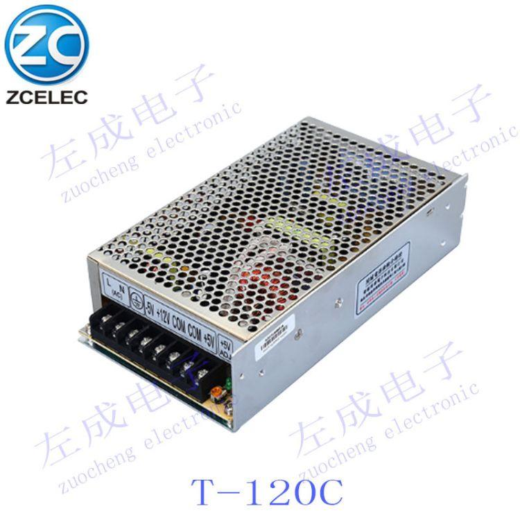 明纬安防开关电源 T-120CD 可提供加工定制 安防监控电源