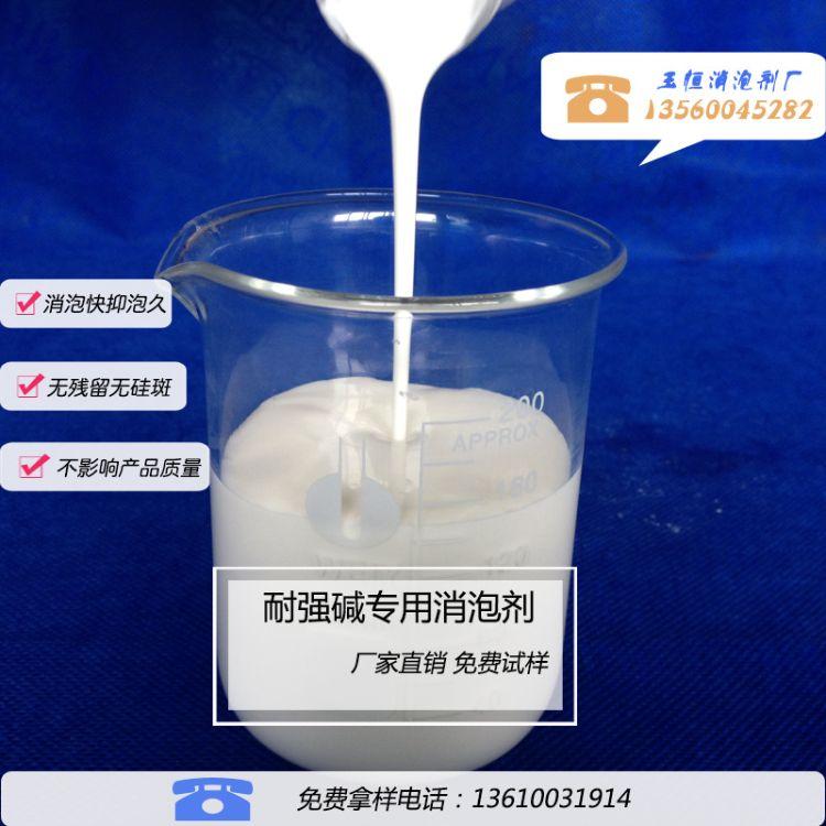 玉恒厂价供应 脱脂剂用耐强碱消泡剂