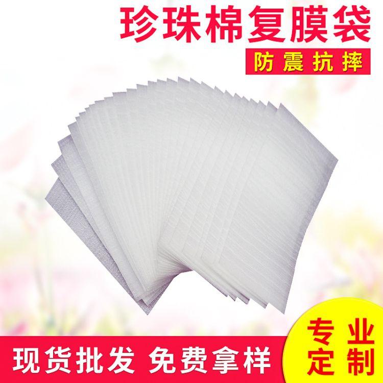 专业生产珍珠棉复膜袋 珍珠棉袋定做 高密度epe白色珍珠棉覆膜袋
