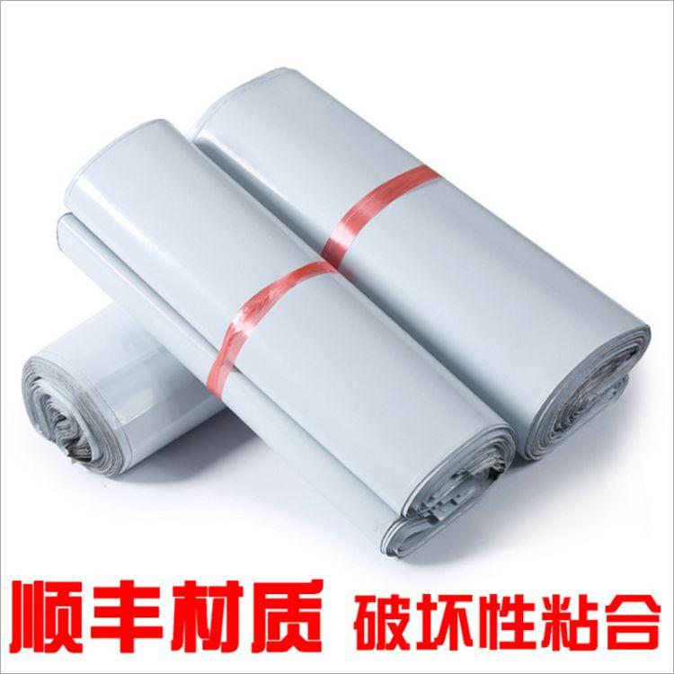 电商顺丰快递袋包装袋批发白色加厚防水袋塑料快递袋打包袋