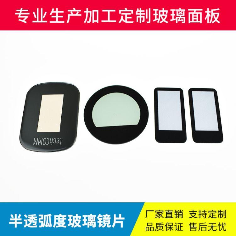 厂家直销钢化玻璃镜片半透弧度玻璃镜片各种异型有机玻璃镜片