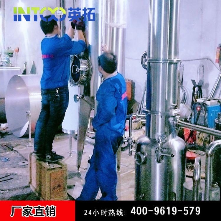 英拓热卖单效双效三效外循环强制蒸发器 降膜低温浓缩蒸发器