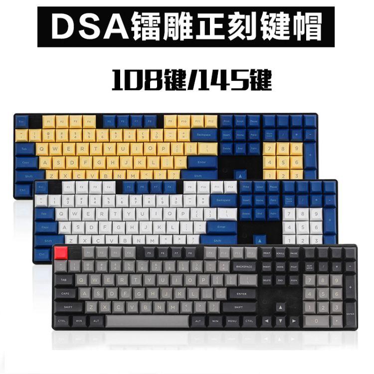 DSA鐳雕正刻108 145鍵機械鍵盤鍵帽PBT Dolch配色 海外出口訂單