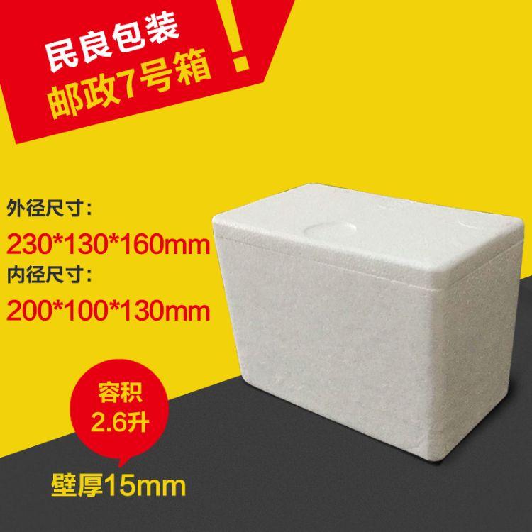 邮政泡沫箱7号 加厚防震泡沫盒 包装箱 EPS泡沫箱定制生产