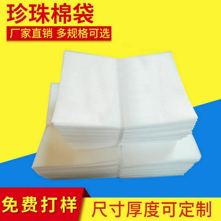 珍珠棉袋 珍珠棉袋子定做 珍珠棉袋子厂家 白色珍珠棉覆膜袋 大量