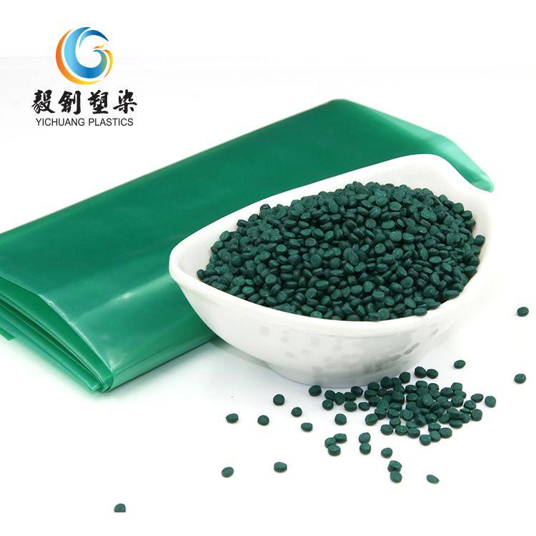 厂家批发彩色塑料色母粒PE绿色母粒吹塑专用塑料色母粒配色