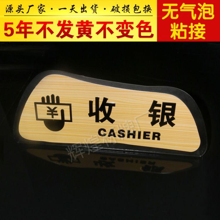 有机玻璃制品厂家定制亚克力制品酒店餐厅收银标牌亚克力指示牌