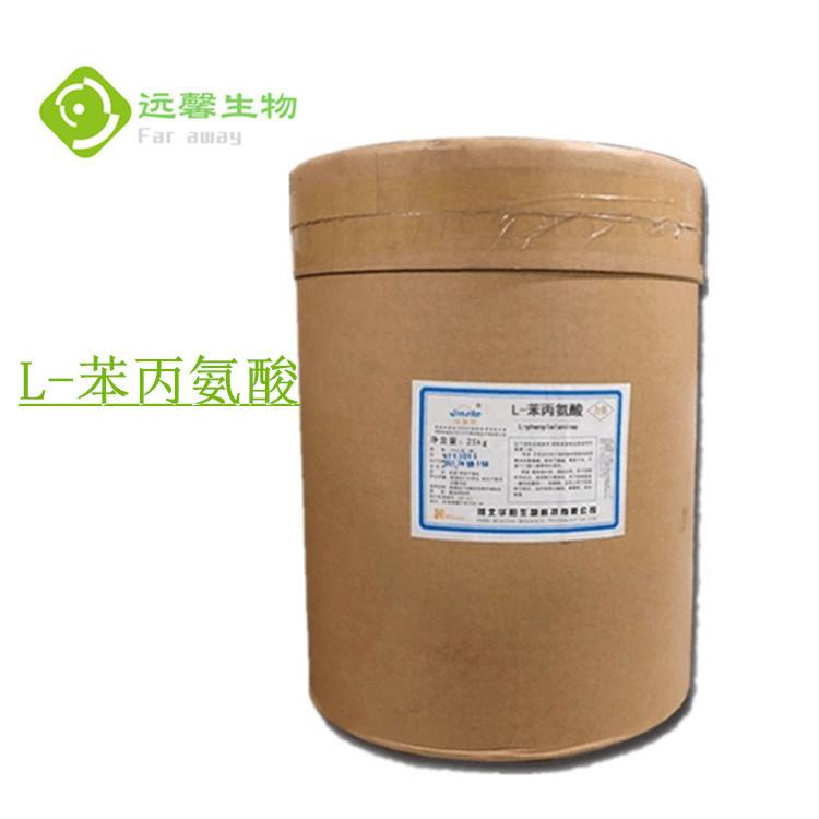 厂家直销 食品级DL-苯丙氨酸 含量99% 营养增补剂 欢迎来电
