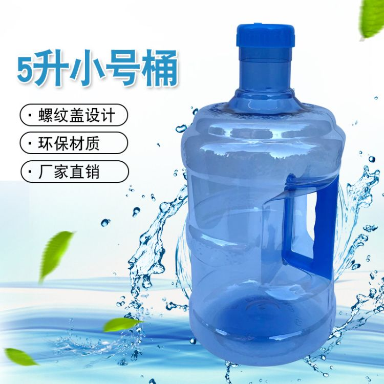 厂家生产直销纯净水桶带手柄5L饮水机桶 pet材质塑料盖