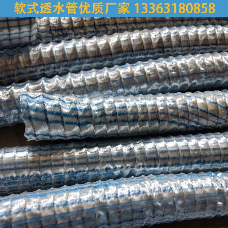 国标软式透水管 透水软管 渗水软管 软式弹簧透水管半圆排水管