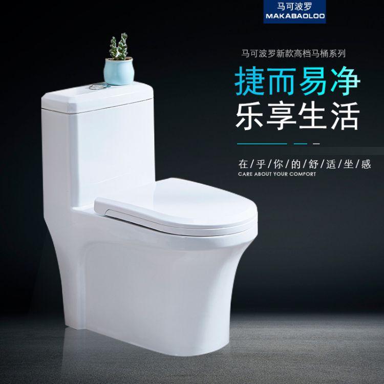 6275 厂家直销陶瓷智能抽水马桶 卫浴坐便器