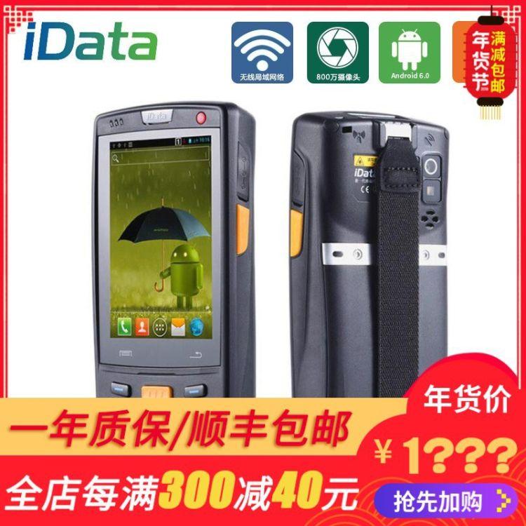 iData95S/V電商ERP萬里牛聚水旺店通驛站PDA巴槍安卓快遞倉庫芒通