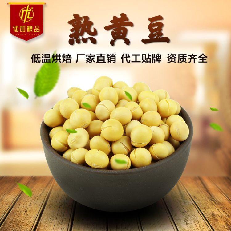 厂家批发 低温烘焙熟五谷杂粮磨粉原料包 熟黄豆现磨豆浆包原料