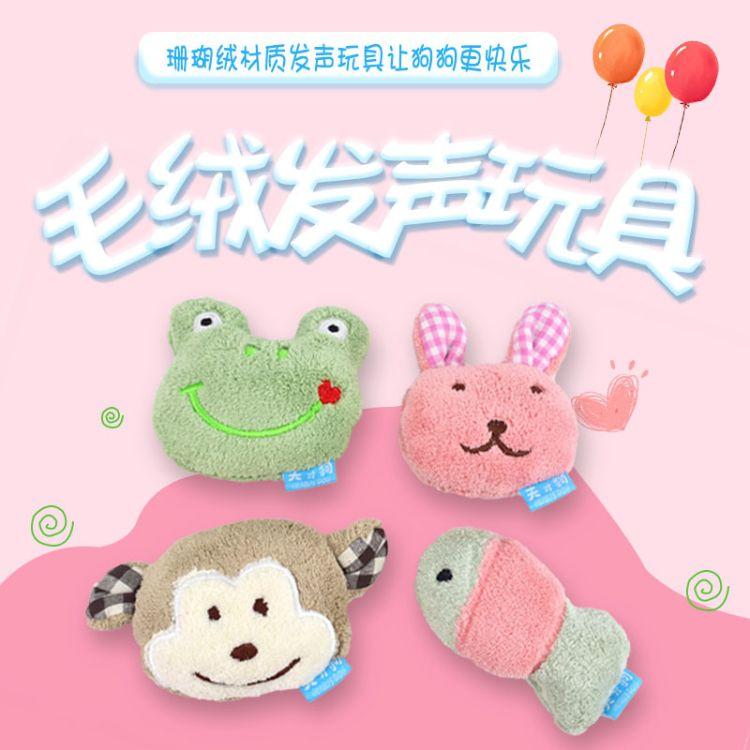 新款宠物毛绒发声玩具狗狗耐撕咬卡通猴子青蛙兔子玩具厂家批发