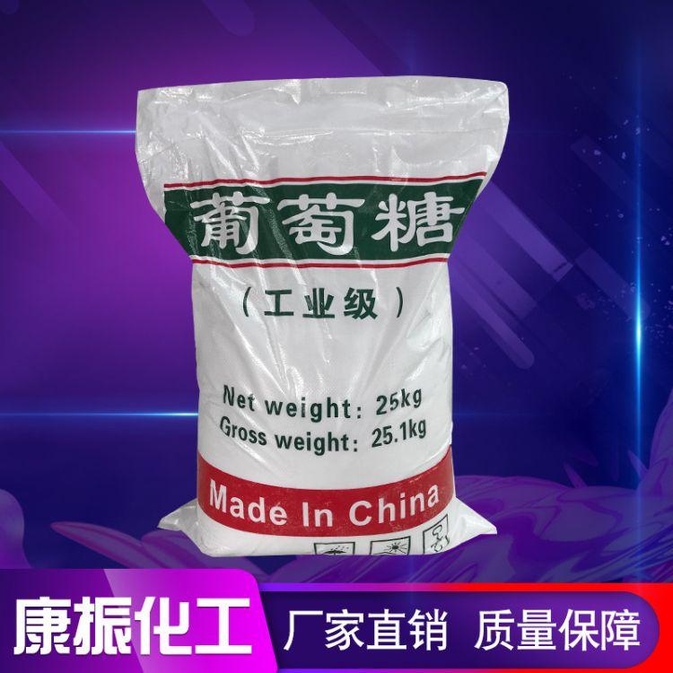 【工业葡萄糖】 厂家热销培菌葡萄糖粉高含量污水处理专用葡萄糖