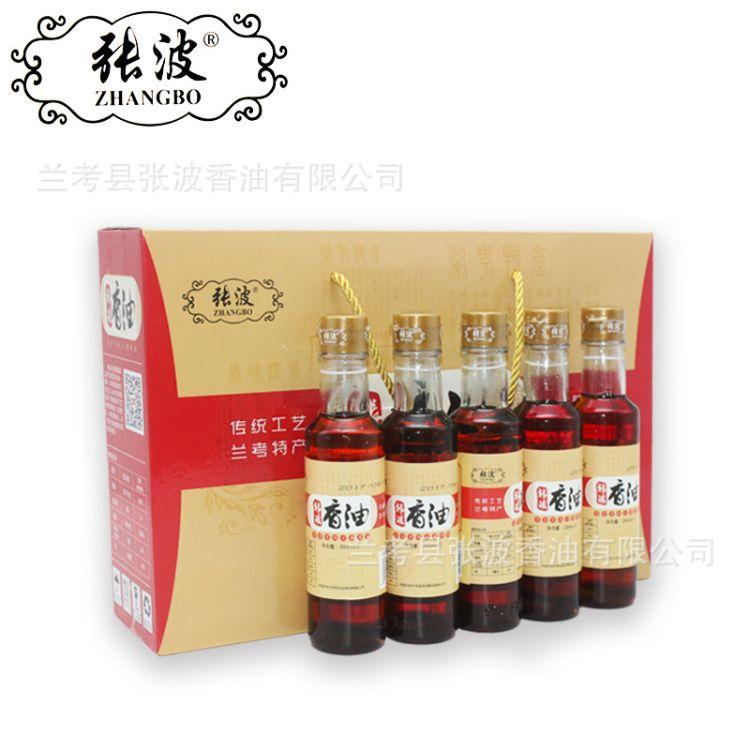 张波香油 小磨香油 纯芝麻香油 调味油 200ml×5礼品盒 兰考特产