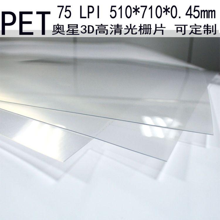 75 线PET3D光栅片 75LPI光栅片 0.45mm PET片材生产厂家批发定制