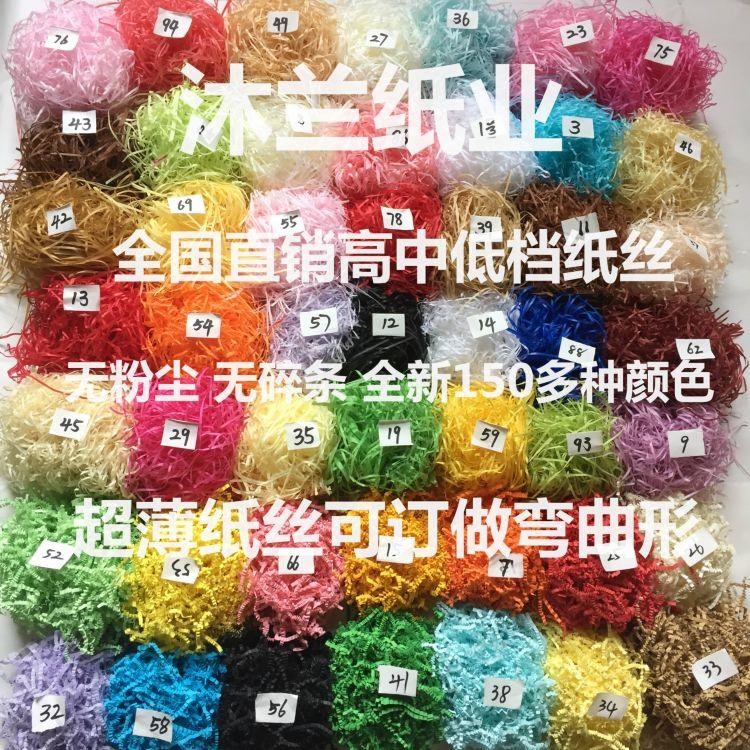 拉菲草填充,拉菲草,彩色纸丝,超薄波浪形纸丝