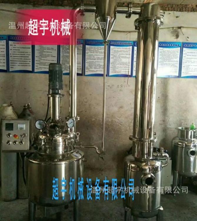 防爆电加热真空减压低温浓缩罐 废水处理浓缩蒸发器 球型浓缩锅