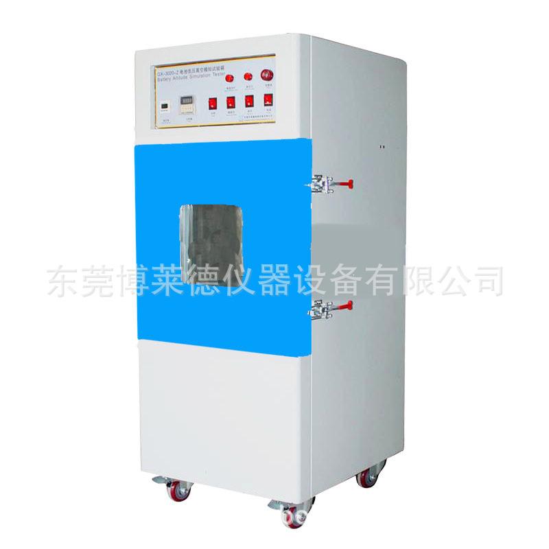 电池低压高空模拟试验机 电池低压高空模拟测试机