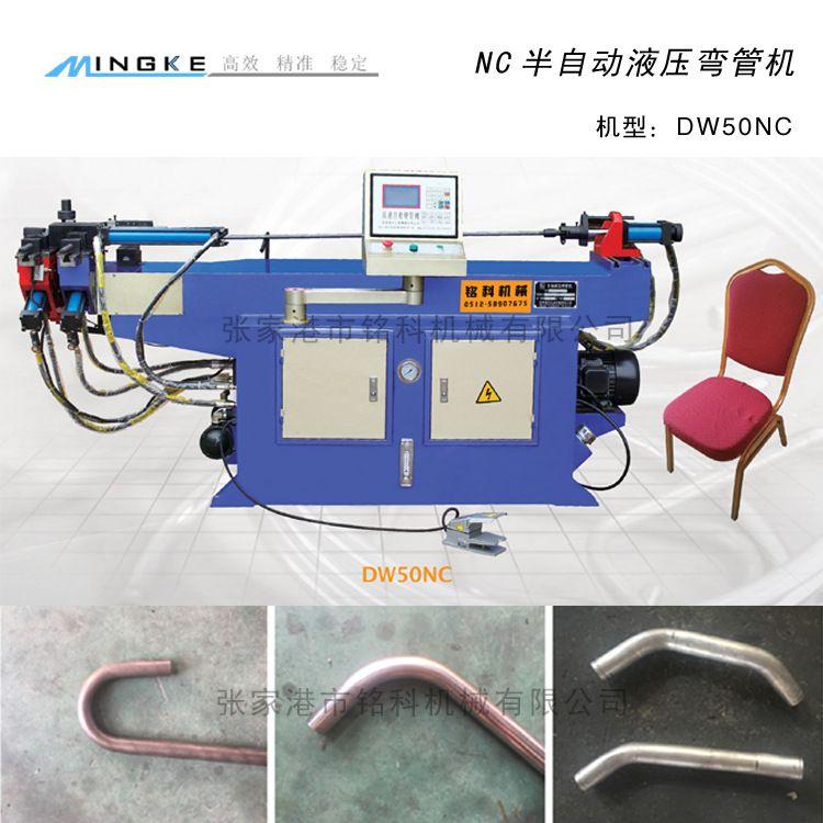 不锈钢弯管机 方管折弯机 圆管弯管机  半自动弯管机 DW50NC