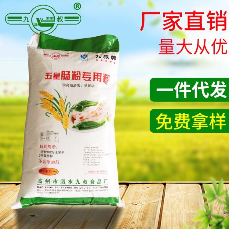 广东肠粉,肠粉专用粉,酒店专用肠粉、布拉肠粉