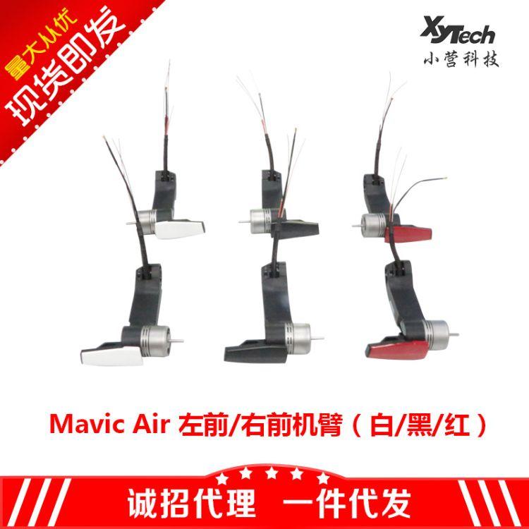 DJI大疆 Mavic air 机臂左前右前红色黑色白色原厂维修配件
