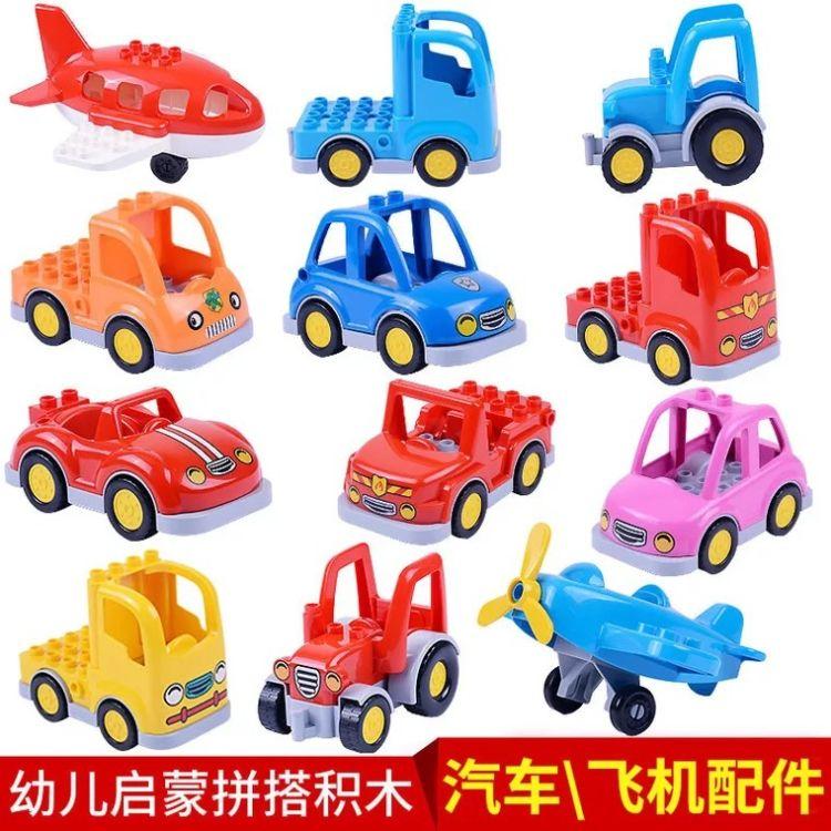 大颗粒拼装积木汽车模型消防车飞机交通工具散装配件儿童益智玩具