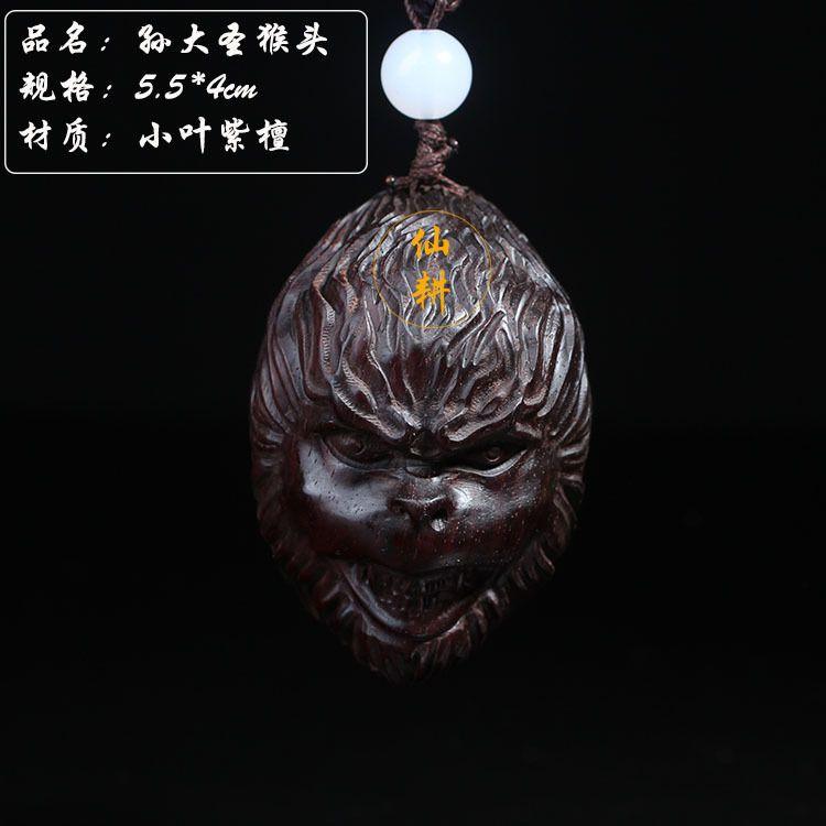 小叶紫檀生肖猴挂件文玩齐天孙大圣美猴王猴头手把件木质工艺品