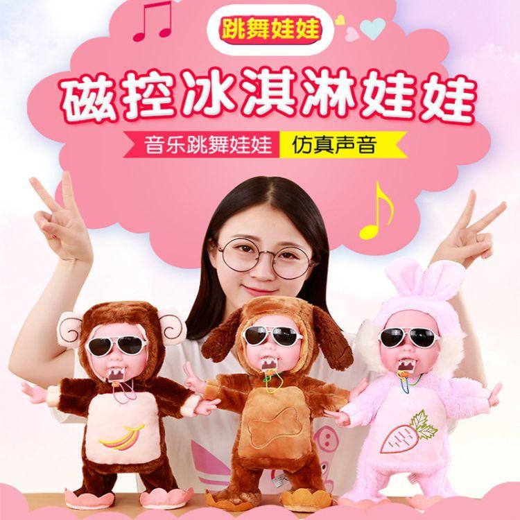 电动冰淇淋娃娃吃雪糕的娃娃磁控会跳舞唱歌笑声儿童圣诞节玩具