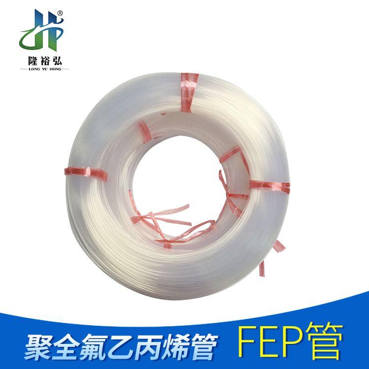 透明铁氟龙毛细管FEP绝缘套管透明透明铁氟龙管 1.5*2.1常用规格