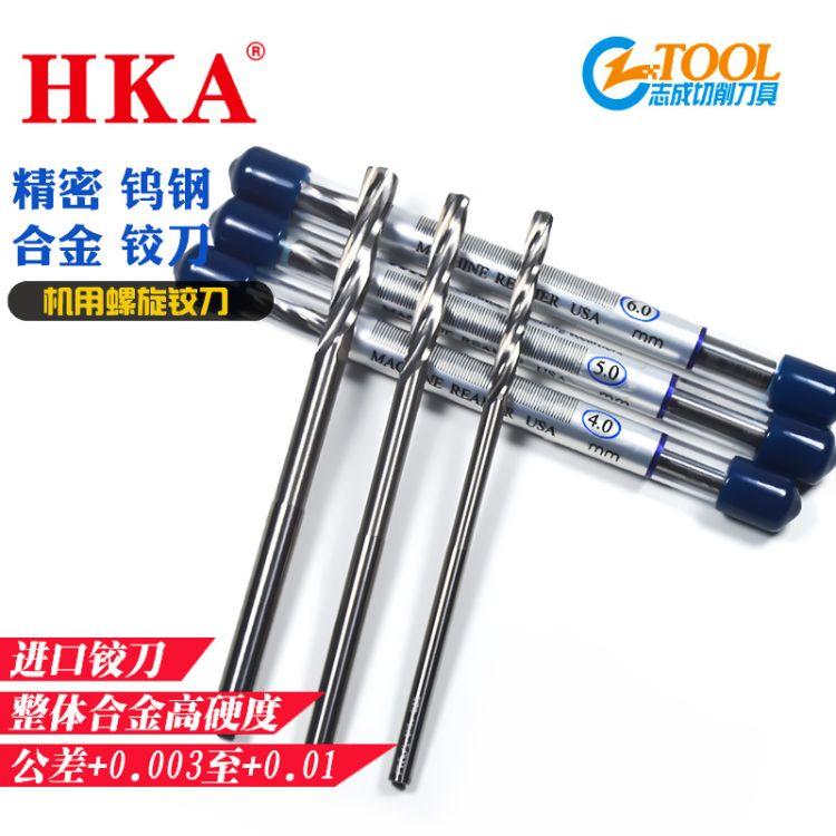 HKA进口钨钢机用铰刀螺旋绞刀1.012.013.014.015.016.018.0110.01