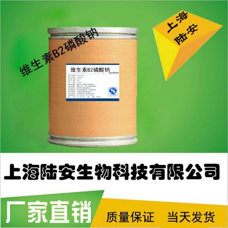 厂家直销 食品级 核黄素磷酸钠 维生素B2磷酸钠 核黄素磷酸钠 食