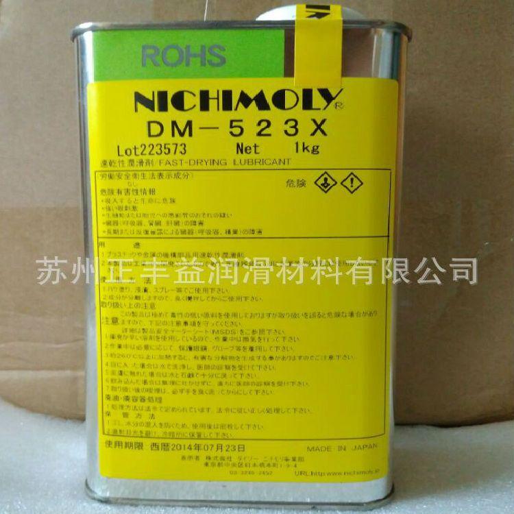 尼奇摩力Nichimoly DM-523X速干性润滑剂NICHIMOLY DM-523X润滑