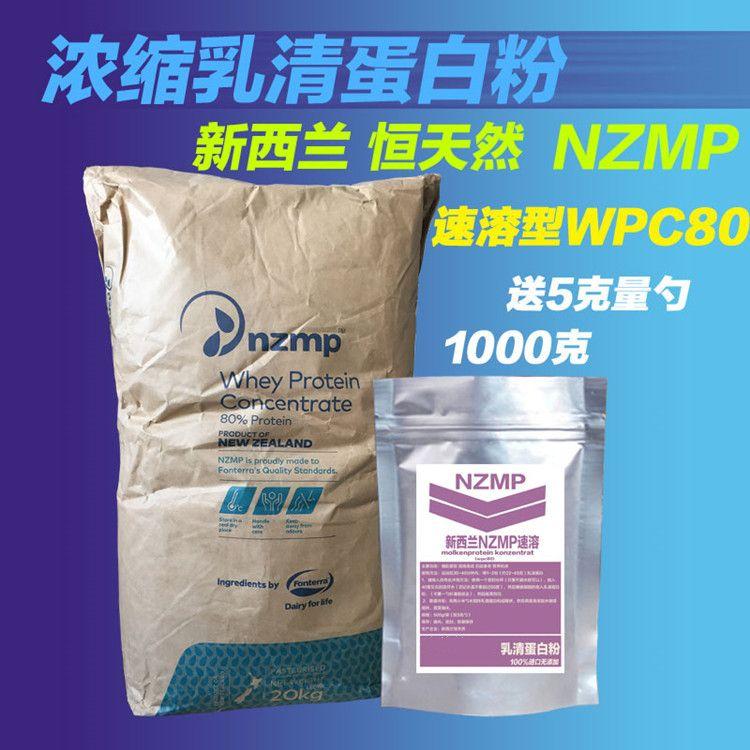 包邮 乳清浓缩蛋白WPC80乳清蛋白粉 增肌强身健身 分离乳清蛋白